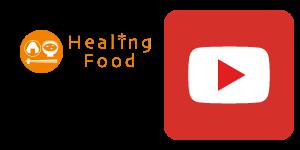 ヒーリングフードYouTubeチャンネル