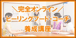 ヒーリングフード・コーチ養成講座